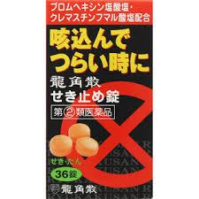 【第(2)類医薬品】36錠×10【送料無料】龍角散せき止め錠 36錠×10