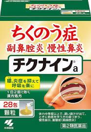 【第2類医薬品】28包入×10 チクナイン 28包入×10 ちくのう症、慢性鼻炎に     ちくないん