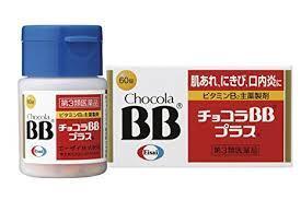 【第3類医薬品】60錠×10 チョコラBBプラス 60錠×10 ちょこら