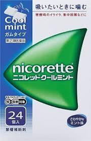 【第(2)類医薬品】24個入 ×5 送料無料 ニコレットクールミント  24個入 ×5   にこれっとみんと   二コレットクールミント  二コレット クールミント