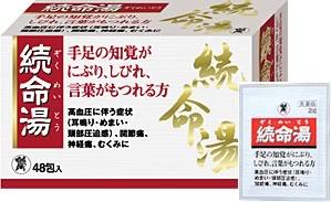 【第2類医薬品】90包×5 送料無料 続命湯 90包×5 ぞくめいとう