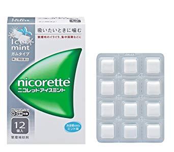 【第(2)類医薬品】 12個入×10 送料無料 ニコレットアイスミント  12個入×10 ニコレット アイスミント  にこれっとあいすみんと