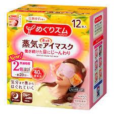 【送料無料】蒸気でアイマスク 12枚×10 宅配便発送 花王めぐりズム ゆず 12枚×10