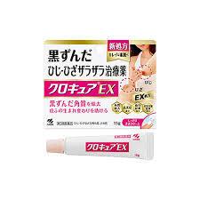 【第3類医薬品】15g×10【送料無料】クロキュア EX 15g×10 くろきゅあ