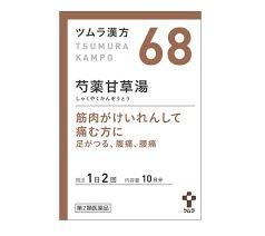 【第2類医薬品】5個セット 送料無料 ツムラ漢方 芍薬甘草湯 エキス顆粒 しゃくやくかんぞうとう 20包(10日分)x5