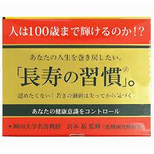 【送料無料】長寿の習慣 15包×10 ちょうじゅのしゅうかん