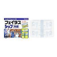 【第2類医薬品】10個セット【送料無料】 フェイタスシップ 冷感 24枚×10 ふぇいたすしっぷ