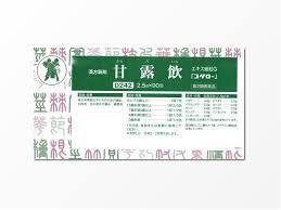 【第2類医薬品】P3倍 甘露飲エキス細粒 G コタロー  90包 30日分