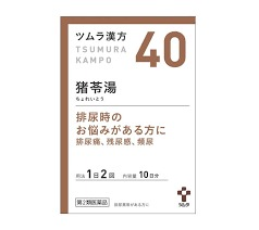 【第2類医薬品】送料無料 5個セット ツムラ漢方 猪苓湯 エキス顆粒 A ちょれいとう 20包(10日分)x5
