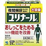 【第2類医薬品】送料無料 3箱セット 宅配便 大容量 24包 ユリナール  顆粒 24包×3