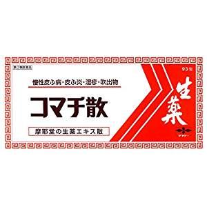 【第2類医薬品】93包×2【送料無料】コマチ散 93包×2 こまちさん