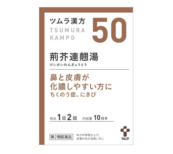 【第2類医薬品】送料無料 10個セット ツムラ漢方 荊芥連翹湯 エキス顆粒 けいがいれんぎょうとう 20包(10日分)x10