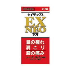 【第3類医薬品】270錠×10【送料無料】セイラックス EX ネオ 270錠×10 せいらっくす