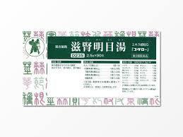 【第2類医薬品】P2倍【送料無料】コタロー 小太郎 滋腎明目湯 G 90包 じじんめいもくとう