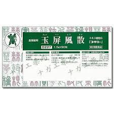 【第2類医薬品】P6倍【送料無料】コタロー 小太郎 玉屏風散 G 90包 ぎょくへいふうさん