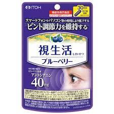 【送料無料】30粒×8 機能性表示食品 井藤漢方 視生活 ブルーベリー 30粒×8