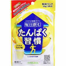 【送料無料】宅配便発送 東京サラヤ 20g×56袋入 毎日飲む たんぱく習慣 20g×56袋入  バナナミルク