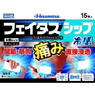 【第2類医薬品】送料無料 16枚x5 フェイタスシップ 冷感 16枚x5 ふぇいたすしっぷ