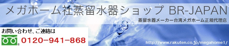 メガホーム社蒸留水器ショップ:蒸留水器ならメガホーム社蒸留水器ショップへ