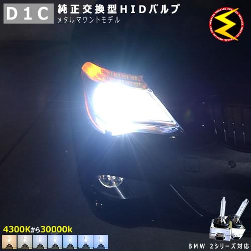 BMW 2シリーズ F23 対応★純正 Lowビーム HID ヘッドライト 交換用バルブ【1年保証】ケルビン数は4300K・6000K・8000K・10000K・12000K・15000K・30000Kから選択可能【メガLED】【あす楽対応】