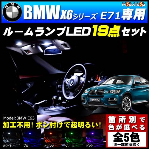 【保証付】BMW X6シリーズ E71 前期 後期 専用★LEDルームランプ 19点セット 発光色は・ホワイト・ブルー・オレンジ・グリーン・ピンクから選択可能【BMW】【メガLED】【送料無料】