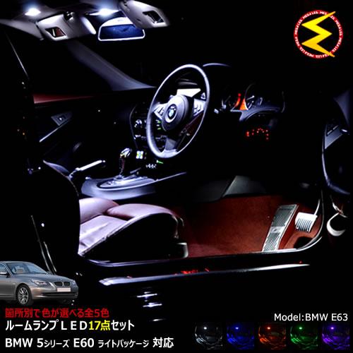 【保証付】BMW 5シリーズ E60 セダン 前期 後期 ライトパッケージ仕様車 専用★LEDルームランプ 17点セット 発光色は・ホワイト・ブルー・オレンジ・グリーン・ピンクから選択可能【BMW】【メガLED】【送料無料】