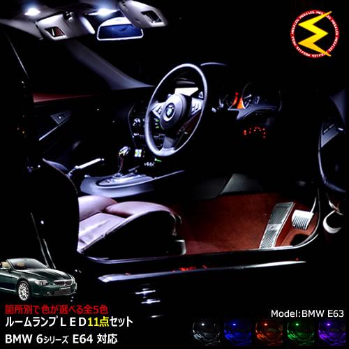 【保証付】BMW 6シリーズ E64 カブリオレ 中期 後期 専用★LEDルームランプ 11点セット 発光色は・ホワイト・ブルー・オレンジ・グリーン・ピンクから選択可能【BMW】【メガLED】【送料無料】