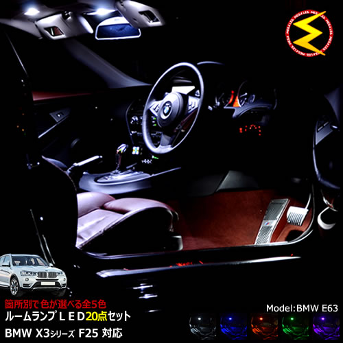 【保証付】BMW X3シリーズ F25 前期 後期 専用★LEDルームランプ 20点セット 発光色は・ホワイト・ブルー・オレンジ・グリーン・ピンクから選択可能【BMW】【メガLED】【送料無料】