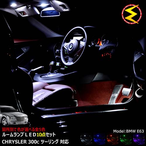 【保証付】クライスラー 300C LX35 LX57系 ツーリング 専用★LEDルームランプ 10点セット 発光色は・ホワイト・ブルー・オレンジ・グリーン・ピンクから選択可能【CHRYSLER】【メガLED】【送料無料】