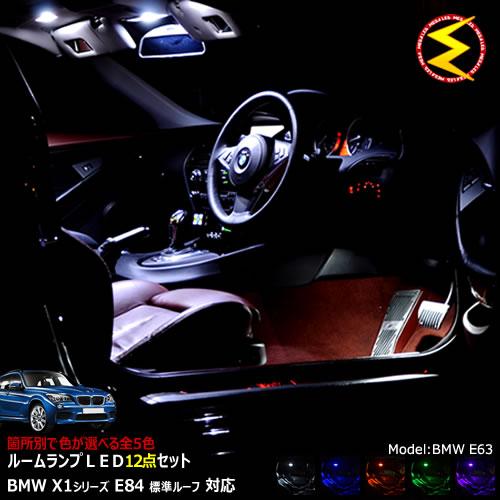 【保証付】BMW X1シリーズ E84 前期 後期 標準ルーフ仕様車 専用★LEDルームランプ 12点セット 発光色は・ホワイト・ブルー・オレンジ・グリーン・ピンクから選択可能【BMW】【メガLED】【送料無料】