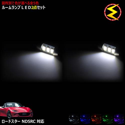 メール便送料無料 即納 LED 保証付 ロードスター ND5RC 買い取り 対応 お得クーポン発行中 LEDルームランプ 発光色は 2点セット オレンジ ホワイト グリーン メガLED ブルー ピンクから選択可能