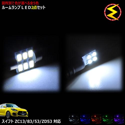 メール便送料無料 即納 LED ルームランプ 保証付 スイフト 超激得SALE ZD83S ZC53S ZC13S ZC83S 即納送料無料 ZD53S系 対応 メガLED 発光色はホワイト 2点セット 専用 オレンジ LEDルームランプ ドレスアップ グリーン ピンクから選択可能 明るい 05P18Jun16 ブルー