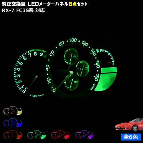メール便送料無料 即納 LED 保証付 RX-7 FC3S系 対応 LEDメーターパネル 6点セット オレンジ ホワイト メガLED レッド おすすめ特集 ブルー 限定特価 グリーン ピンクから選択可能 発光色は