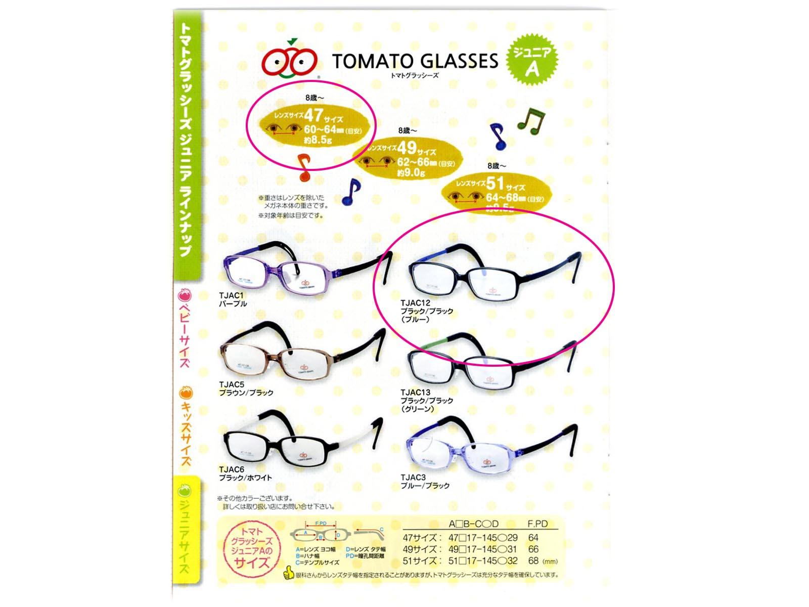 ☆TOMATO GLASSES(とまとぐらっしーず)☆TJAC1247□瞳孔距離58~64mm(目安)