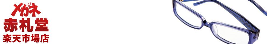 メガネ赤札堂 楽天市場店:東海地方のお値打ちメガネでおなじみ、メガネ赤札堂です!