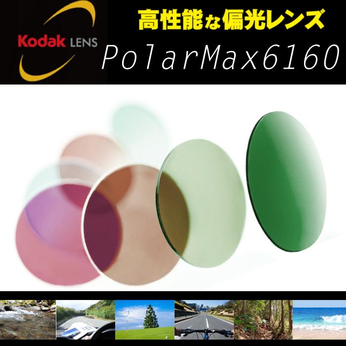 [ ポイント10倍 ]本物のサングラスを体験してください!世界最高峰の偏光レンズPolarMax6160!目に優しい光だけを届けます。  コダック Kodak ポラマックス6160 度付き レンズ交換  送料無料 度付きレンズでのご注文の場合 納期 10日間前後