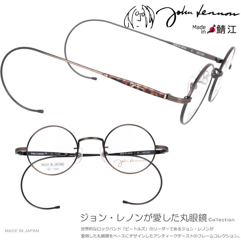メガネ JOHN LENNON JL-1049 4 42サイズ 縄手 なわて ケーブルテンプル 巻きつる ジョンレノンクラシコ アイテムラウンド型  土日も発送可能 丸メガネ 丸い 眼鏡 レトロ系 にオススメ!一本は持っておきたい! 日本製 鯖江 メガネ 軽量 レトロ made in japan