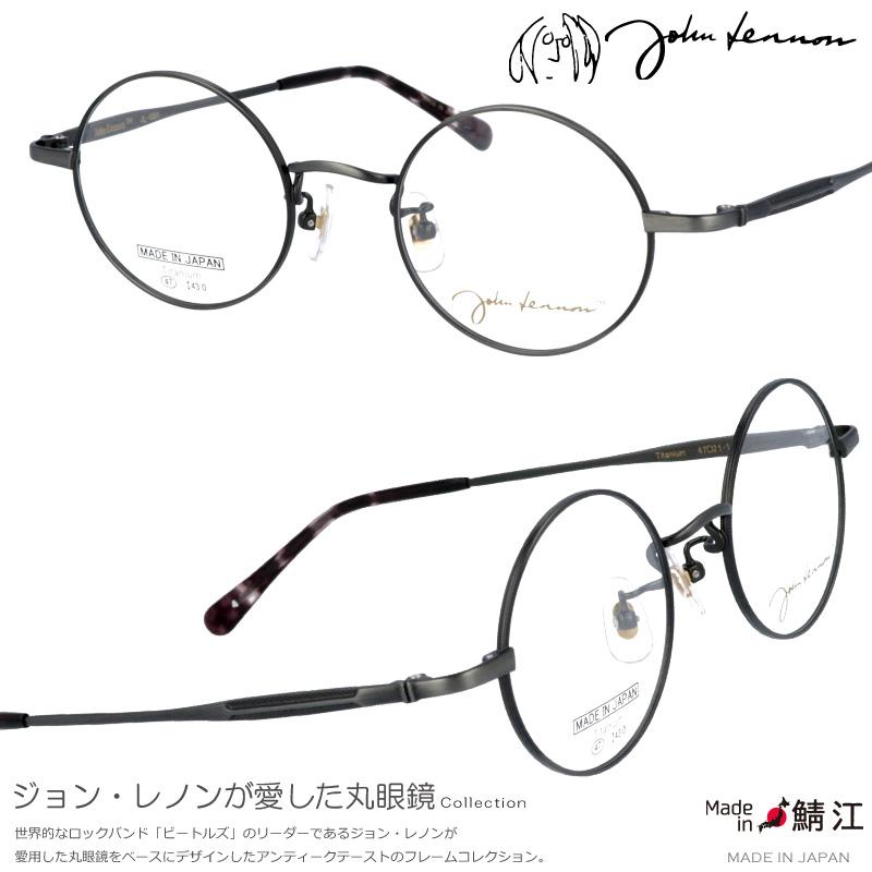 メガネ JOHN LENNON JL-1084 4 47サイズ jl-1084 ジョンレノンクラシコ アイテムラウンド型  土日も発送可能 丸メガネ 丸い 眼鏡 日本製 鯖江 メガネ 軽量 レトロ made in japan