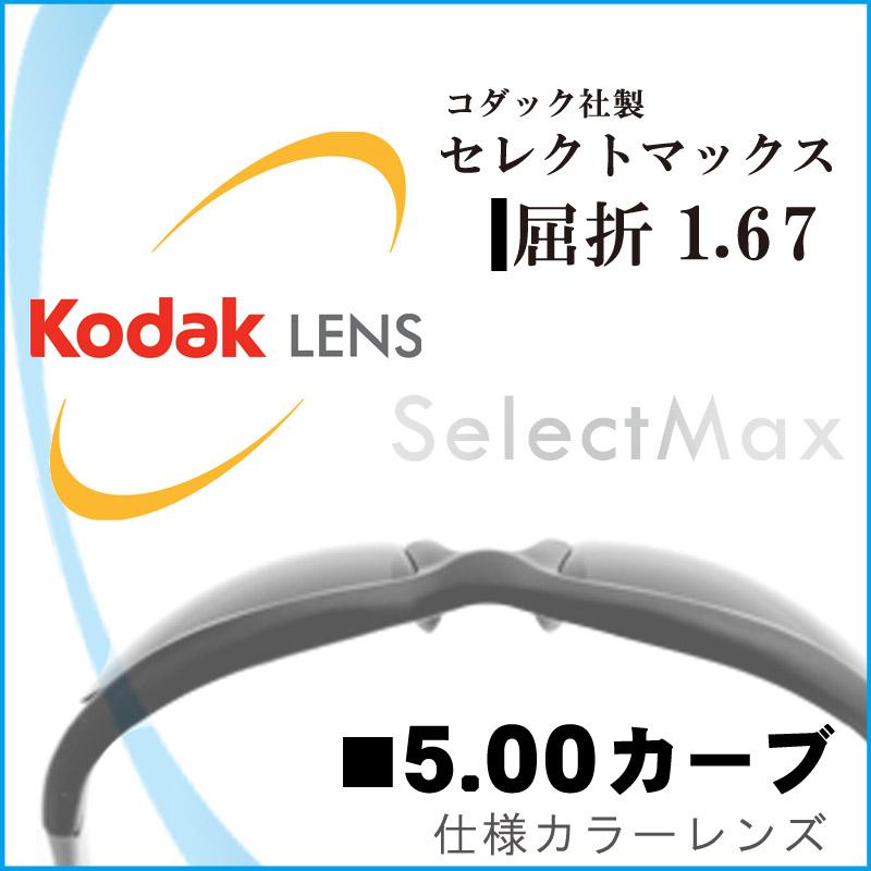 コダックセレクトマックス Kodak SelectMax 5カーブレンズ 超薄型1.67 UV400(UVカット,撥水コート付),2枚1組