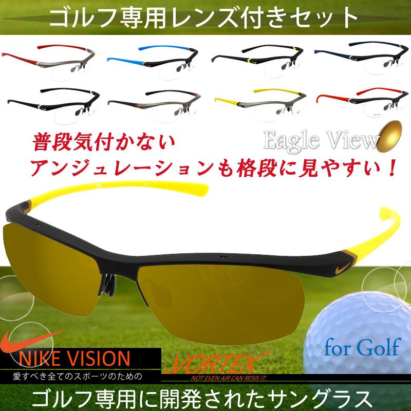 【ゴルフ用レンズ】Eagle View 度付きセット/イーグルビューセット/nike vortex 7070/2,7070/3,【ゴルフ用サングラス ゴルフ用レンズ ゴルフ用メガネ】/eagleview,イーグルビュー レンズ,芝目の見え方が違う,ナイキ 度付きゴルフ,ナイキ ボルテックス