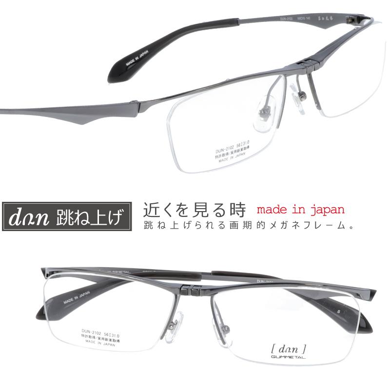 メガネ 跳ね上げ式 ドゥアン dun2102 5 グレー 跳ね上げ メガネ 日本製 跳ね上げ式メガネ made in japan 日本製 跳ね上げ メガネフレーム ゴムメタル フリップアップ 鯖江 メガネ ドアン 2102