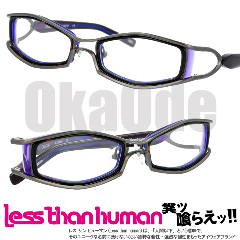レスザンヒューマン OkaOde col.89C マカオ マカオデ 個性的 日本製 made in japan pank rock パンク ロック メガネ アナーキー 人と違うメガネ クリエイティブ LESS THAN HUMAN