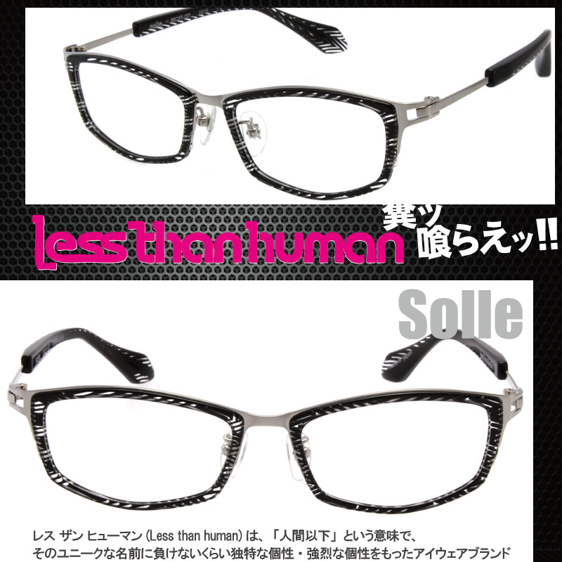 LESS THAN HUMAN レスザンヒューマン SOLLE 1010 solle col.1010 シャープなデザイン 日本製 made in japan pank rock パンク ロック メガネ アナーキー 人と違うメガネ クリエイティブ バネ