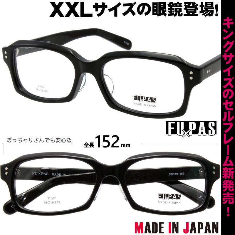 キングサイズ メガネ/,FU×PAS フーパス 067 Col.1/XXLの眼鏡,大きい眼鏡,大きいメガネ/大きい顔 メガネ/サイズ大 メガネ/サイズマックス メガネ/made in japan,日本製,国産/顔が大きくても合う眼鏡あります/7枚蝶番,盛りパット/F-067