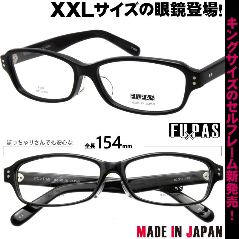 キングサイズ メガネ/,FU×PAS フーパス 068 Col.1/XXLの眼鏡,大きい眼鏡,大きいメガネ/大きい顔 メガネ/サイズ大 メガネ/サイズマックス メガネ/made in japan,日本製,国産/顔が大きくても合う眼鏡あります/7枚蝶番,盛りパット/F-068
