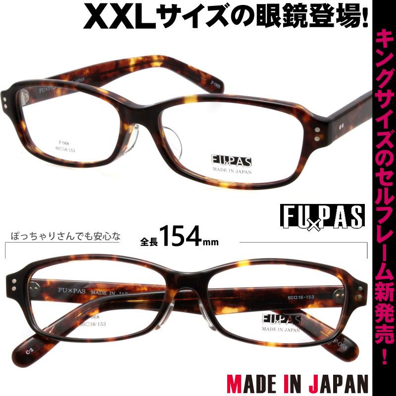 キングサイズ メガネ/,FU×PAS フーパス 068 Col.2/XXLの眼鏡,大きい眼鏡,大きいメガネ/大きい顔 メガネ/サイズ大 メガネ/サイズマックス メガネ/made in japan,日本製,国産/顔が大きくても合う眼鏡あります/7枚蝶番,盛りパット/F-068