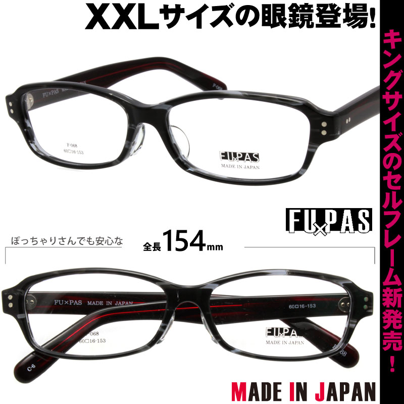 キングサイズ メガネ FU×PAS フーパス 068 Col.6 XXLの眼鏡 大きい眼鏡 大きいメガネ 大きい顔 メガネ サイズ大 メガネ サイズマックス メガネ made in japan 日本製 国産 顔が大きくても合う眼鏡あります 7枚蝶番 盛りパット F-068 大きい顔 似合う メガネ