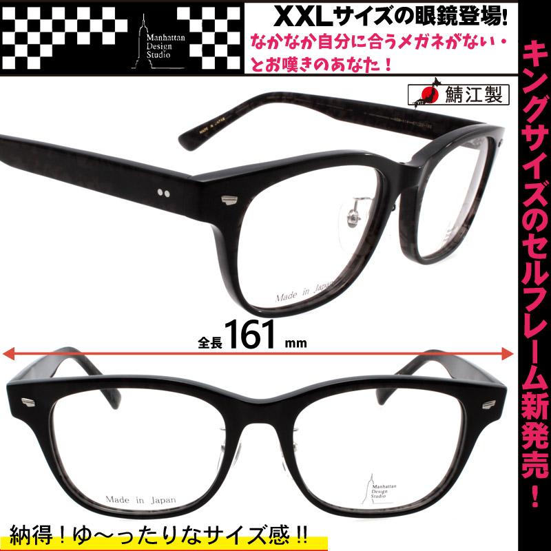 キングサイズ メガネ/manhattan design stdio,MDS-114-3/XXLの眼鏡,大きい眼鏡,大きいメガネ/今時のオシャレなセル枠で、掛けても窮屈にならないカッコいいメガネ,made in japan /マンハッタンデザインスタジオ/mds-114/新作/MR.Babe,ミスターベイブ