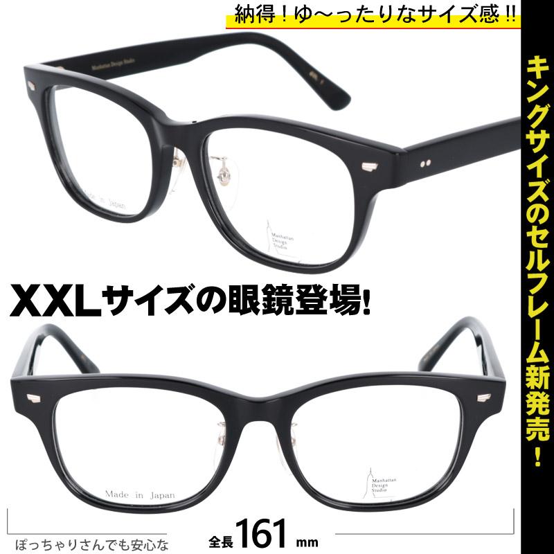 キングサイズ メガネ/manhattan design stdio,MDS-114-1/XXLの眼鏡,大きい眼鏡,大きいメガネ/今時のオシャレなセル枠で、掛けても窮屈にならないカッコいいメガネ,made in japan /マンハッタンデザインスタジオ/mds-114/新作/MR.Babe,ミスターベイブ