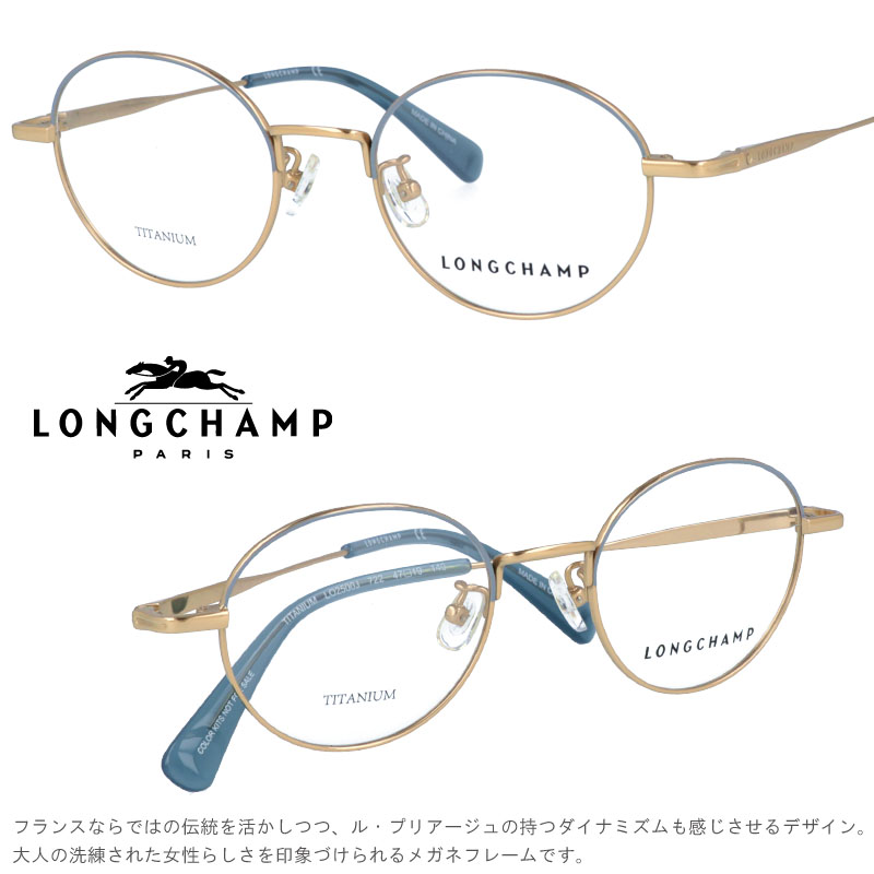 LONGCHAMP ロンシャン正規店 LO2500J 722 col.722 ブランド眼鏡 アジアンフィット longchamp  送料無料  ル・プリアージュでお馴染のロンシャンから眼鏡フレームが登場